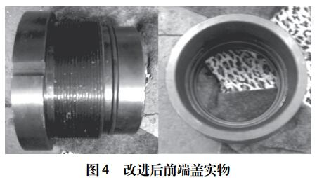 图 4 改进后前端盖实物